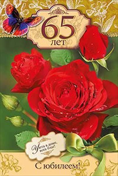 Поздравления женщине 65 лет открытки с